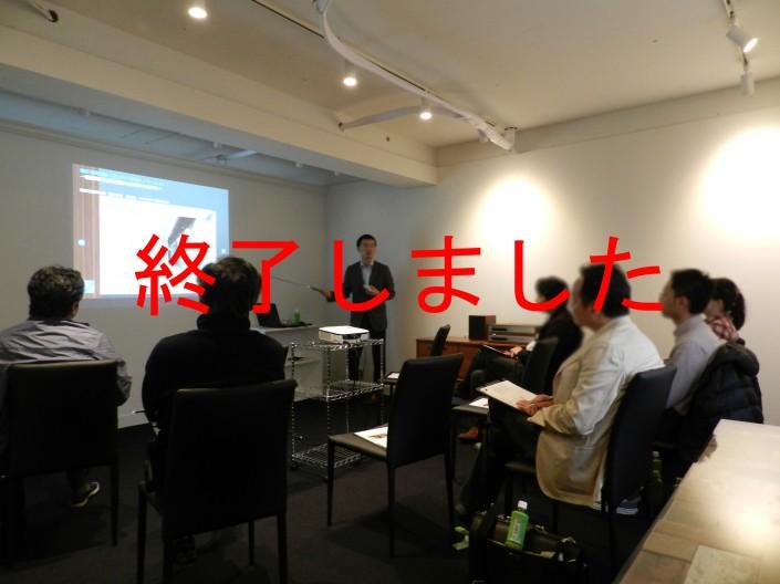 seminar-tokyo-shuryo
