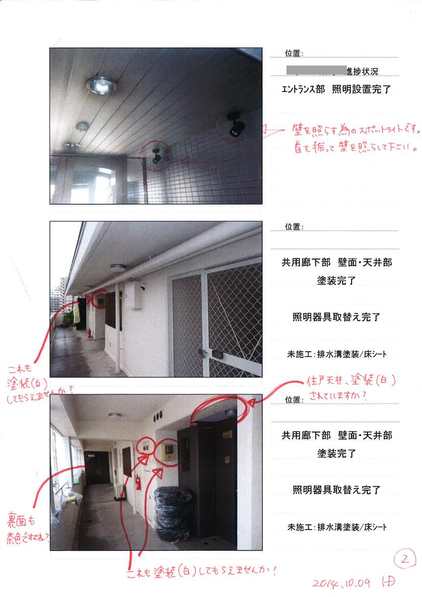 141009ラ・メール東島田照明・塗装について_ページ_2 - コピー