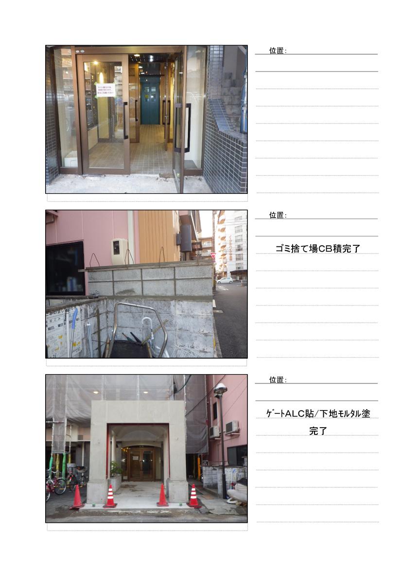 141029ラ・メール東島田 進捗10.26_ページ_2 - コピー