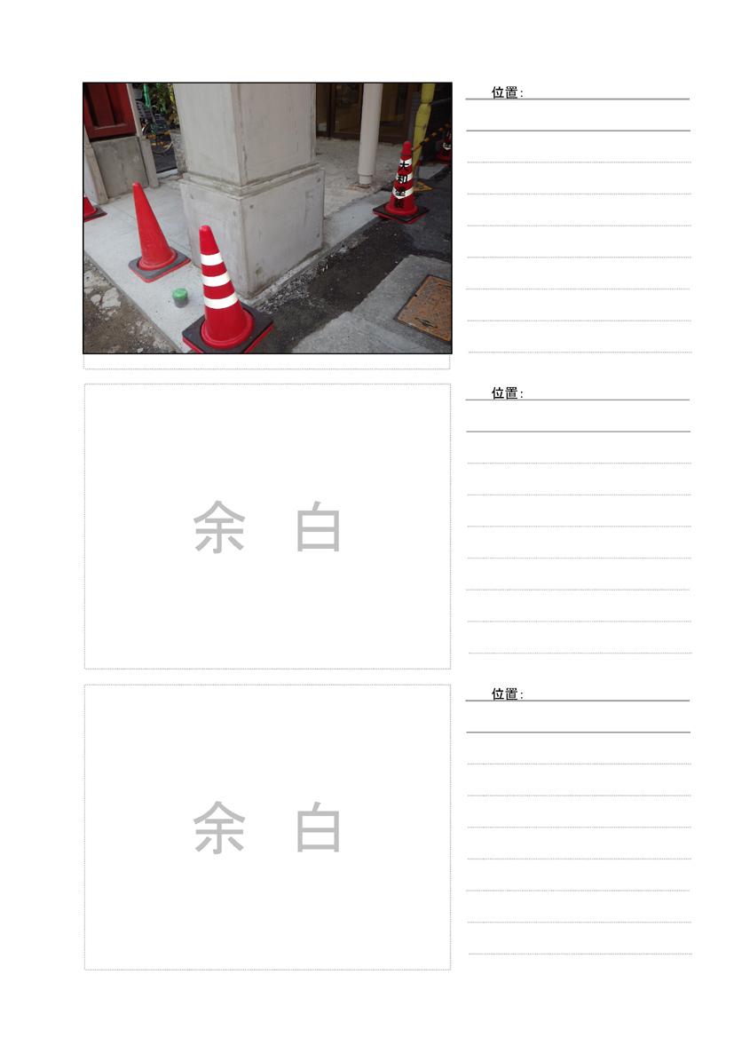 141029ラ・メール東島田 進捗10.26_ページ_3 - コピー