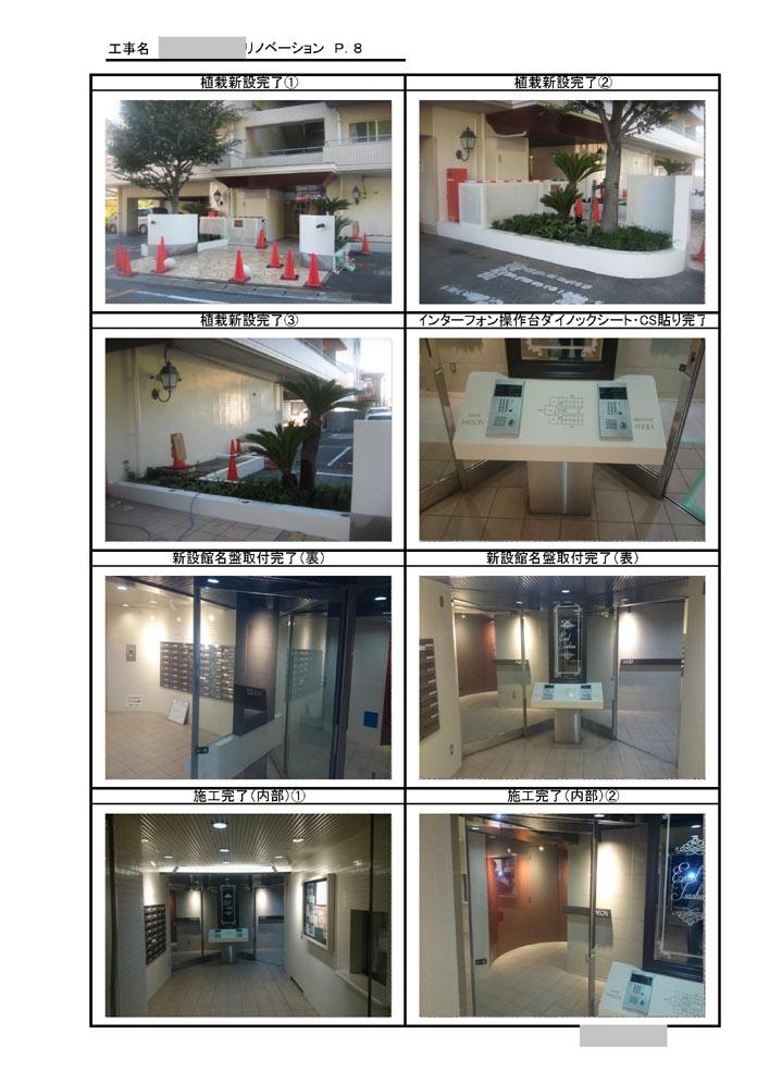 エクセル津島写真帳141114_ページ_1 - コピー