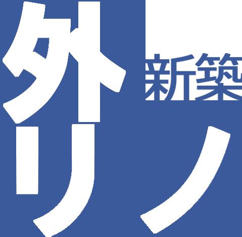 外リノ新築ロゴ