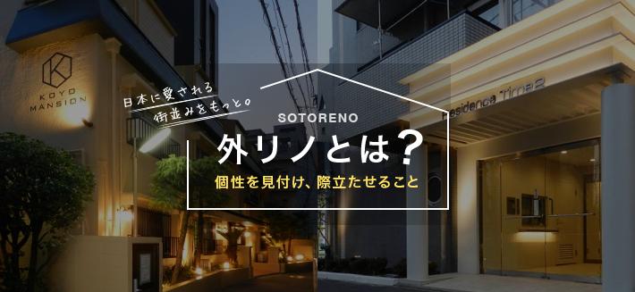 日本に愛される街並みをもっと。 SOTORENO 外リノとは? 個性を見つけ、際立たせること