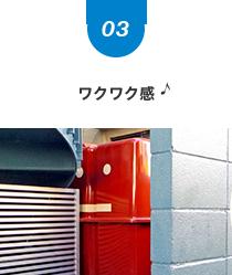 03 ワクワク感♪