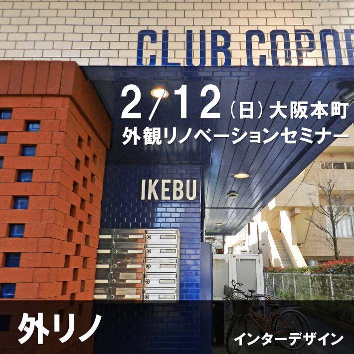 0212大阪