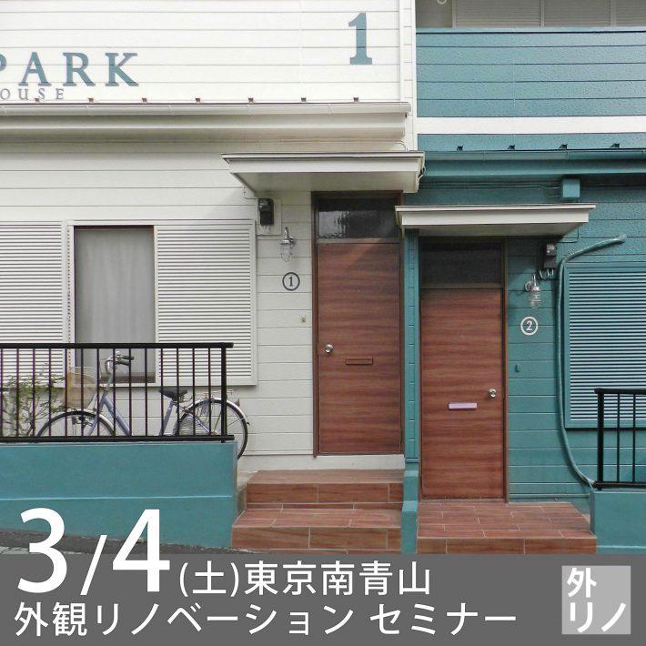 0304東京