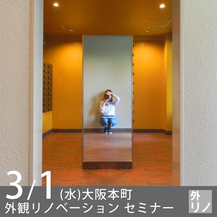0301大阪